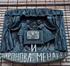 Рожденный 8 Марта, или Блистательный Андрей Миронов (пешеходная с посещением музея-квартиры Мироновых)  Изображение 2