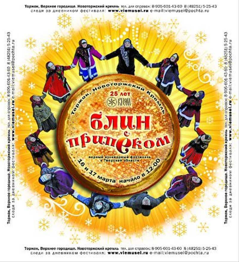Кулинарный фестиваль 'Блин с припёком' - 3