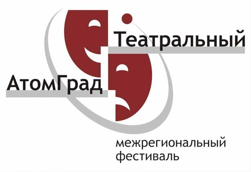 Межрегиональный театральный фестиваль  «Атом Град» - 1