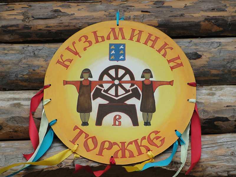 Ежегодный фестиваль кузнечного мастерства 'Кузьминки в Торжке' - 1