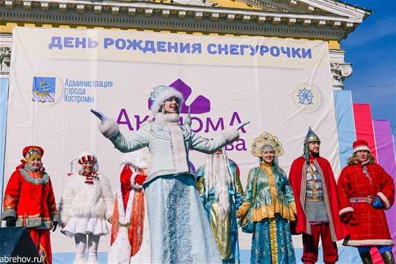 Фестиваль «День рождения Костромской Снегурочки»