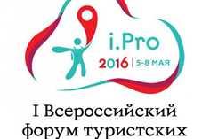 Всероссийский форум туристских волонтеров «i.Pro»