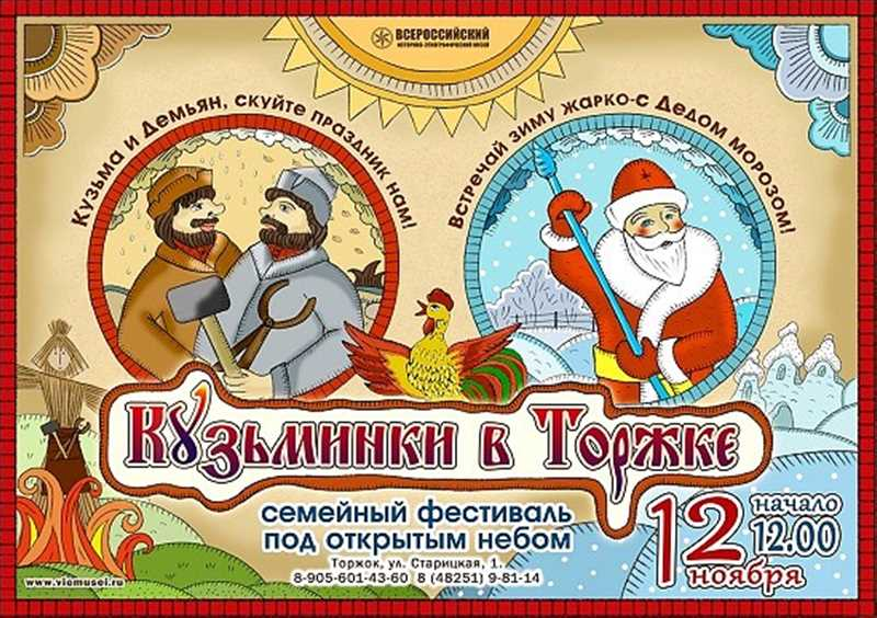 Ежегодный фестиваль кузнечного мастерства 'Кузьминки в Торжке' - 20