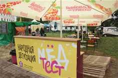 Фестиваль «МедовухаFest»