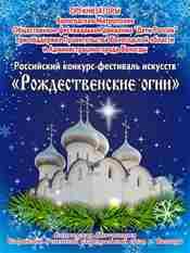 img - III Всероссийский конкурс-фестиваль искусств «Рождественские огни»