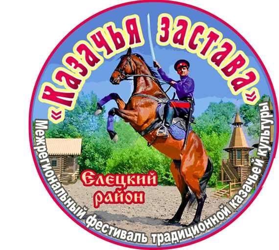 Фестиваль  'Казачья застава'