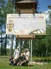 img - Историко-культурный фестиваль «Золотарёвское городище – перекрёсток цивилизаций:  перезагрузка