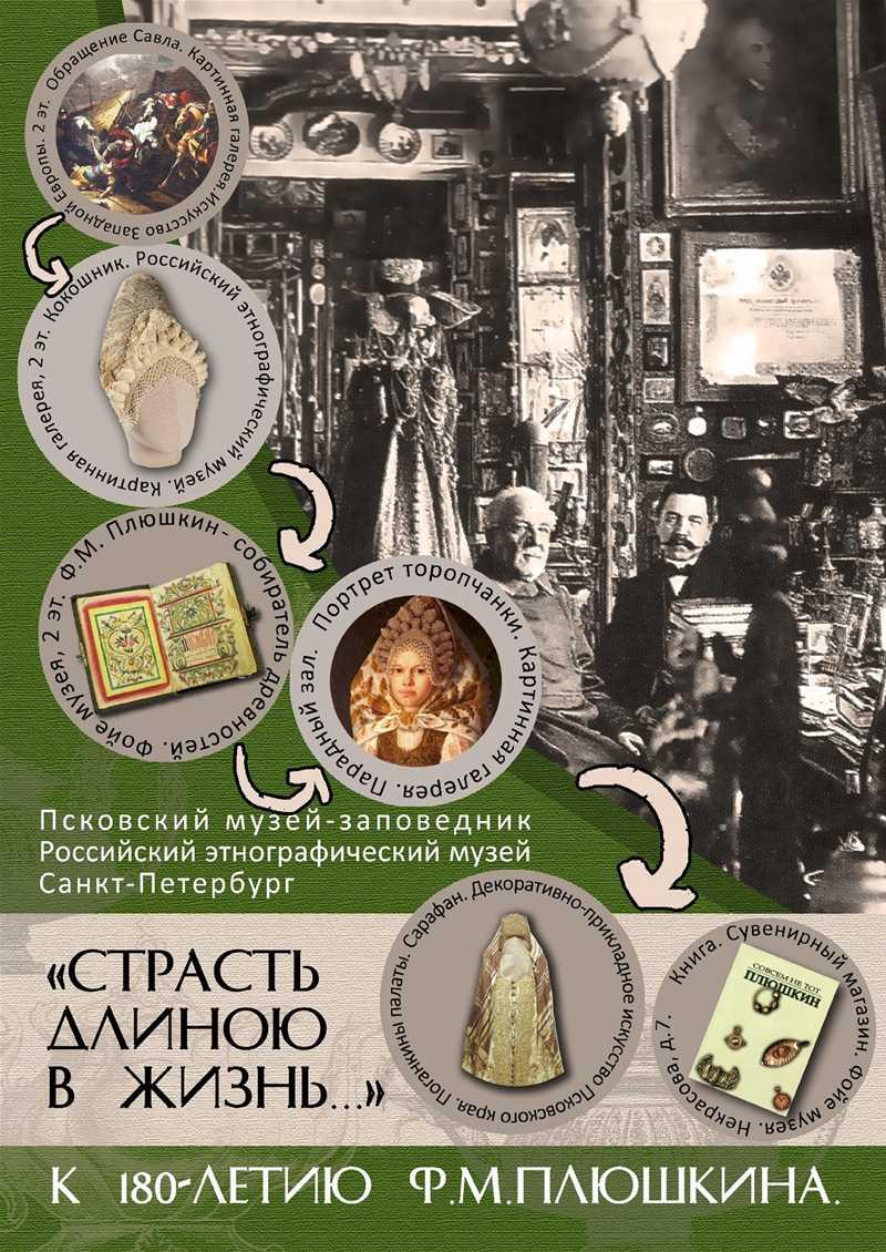 Выставка 'Ф.М. Плюшкин – собиратель древностей' - 3