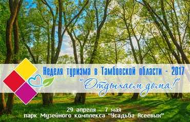 Неделя туризма в Тамбовской области 'Отдыхаем дома!'