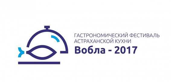Гастрономический фестиваль астраханской кухни «Вобла-2017»