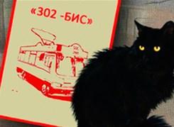Экскурсия на Трамвае 302-БИС «Булгаков и его эпоха»