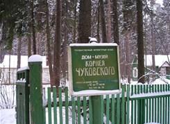 Знаменитый костер «Прощай Лето» у Корнея Ивановича Чуковского