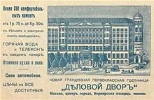 Изображение для Московские миллионщики: взлёты, падения, правила жизни (автобусная программа)  № 7